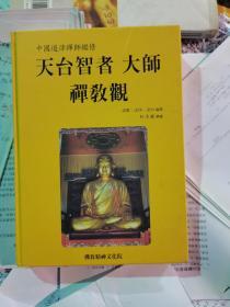 中国道律禅师监修天台智者大师禅教观(韩文版)