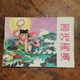 哪咤闹海(老版彩色动画片连环画)1980年1版1印