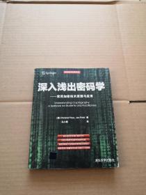 深入浅出密码学--常用加密技术原理与应用