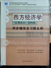 西方经济学(宏观部分)同步辅导及习题全解(配高鸿业第四版)