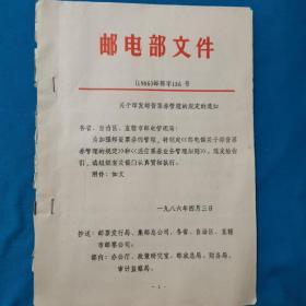 邮电部文件   关于印发邮资票券管理的通知  15页