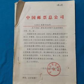 中国邮票总公司   通知