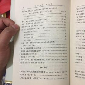 列宁全集第二版第1-4卷