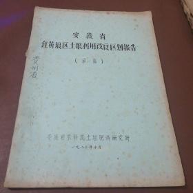 安徽省红黄埌区土埌利用改良区划报告(草稿)