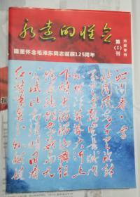永远的怀念(第1刊) 隆重怀念毛泽东同志诞辰125周年
