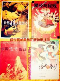 世界性文化图考  /中国性史图鉴  /  爱经与秘戏   /浮世与春梦/ 4本合售   图文并茂,通俗易懂,雅俗共赏!