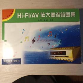 hi-fi/AV放大器维修图集