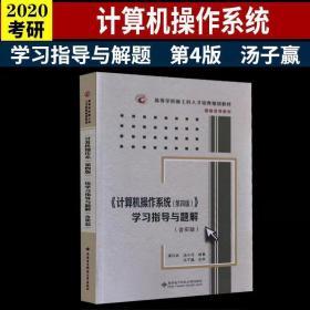 计算机操作系统 第四版