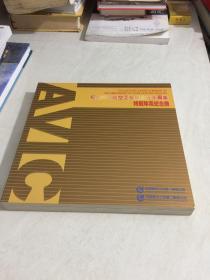 纪念中国航空工业成立五十周年特别珍藏纪念册(含20枚纯银纪念章)