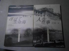 2本开卷丛书合售:人生往事(沈寂)、浮过了生命海(曹聚仁)