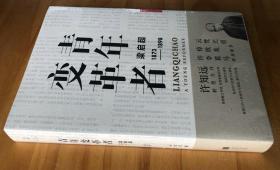 青年变革者 梁启超1873—1898 许知远转型力作 历史图书