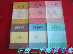 高级中学课本(试用) 数学 甲种本【全套6本 有笔记】
