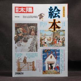 日文原版杂志 别册太阳 1984年 绘本(特别附录:初山滋版画帖 五幅全页)