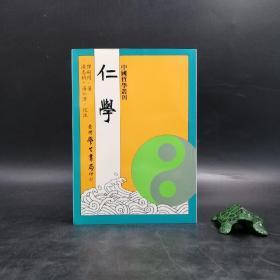台湾学生书局版  譚嗣同《仁學》(锁线胶订)