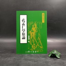 台湾学生书局版  周伯达《孔孟仁學原論 》(锁线胶订)