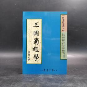 台湾学生书局版 程元敏《三國蜀經學》