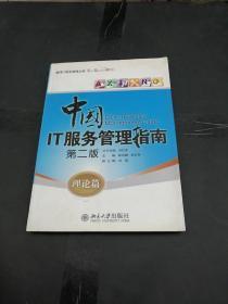 中国IT服务管理指南:理论篇