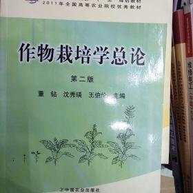 作物栽培学总论(第2版)