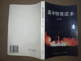 高中物理读本 第三册