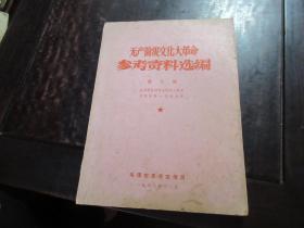 无产阶级文化大革命(参考材料选辑)