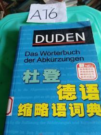 杜登德语缩略语词典