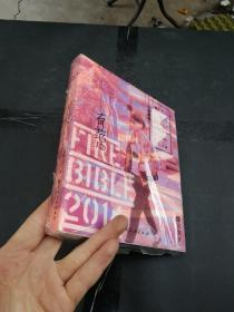 Fire Bible 2014(有范儿2014)精装