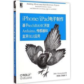 OReilly精品图书系列·iPhone/iPad电子制作:基于techBASIC开发Arduino、传感器和蓝牙BLE应用
