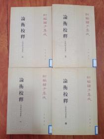 论衡校释(附刘盼遂集解)(1-4册)新编诸子集成