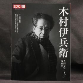 日文原版雜志 別冊太陽 2011年10月 木村伊兵衛