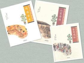 全新正版 随园食单+山家清供+食宪鸿秘(3本)中华生活经典 中华书局