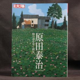 日文原版雜志 別冊太陽 2010年8月 原田泰治