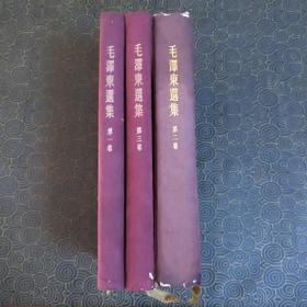 毛泽东选集  布面精装   第一、二、三卷.