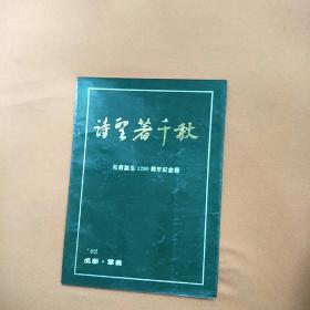 诗圣著千秋:杜甫诞生1280周年纪念册