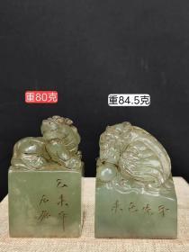 旧藏,名家巨来,石如作,艾叶绿田黄石瑞兽印章两枚。580一个