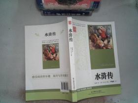 水浒传(专家名师导读版)