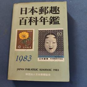 日本邮趣百科年鉴1983-日文原版