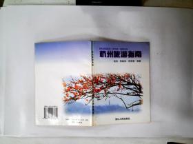 杭州旅游指南