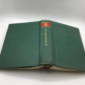 当代中国丛书:当代中国军队群众工作(32开)1988年一版一印