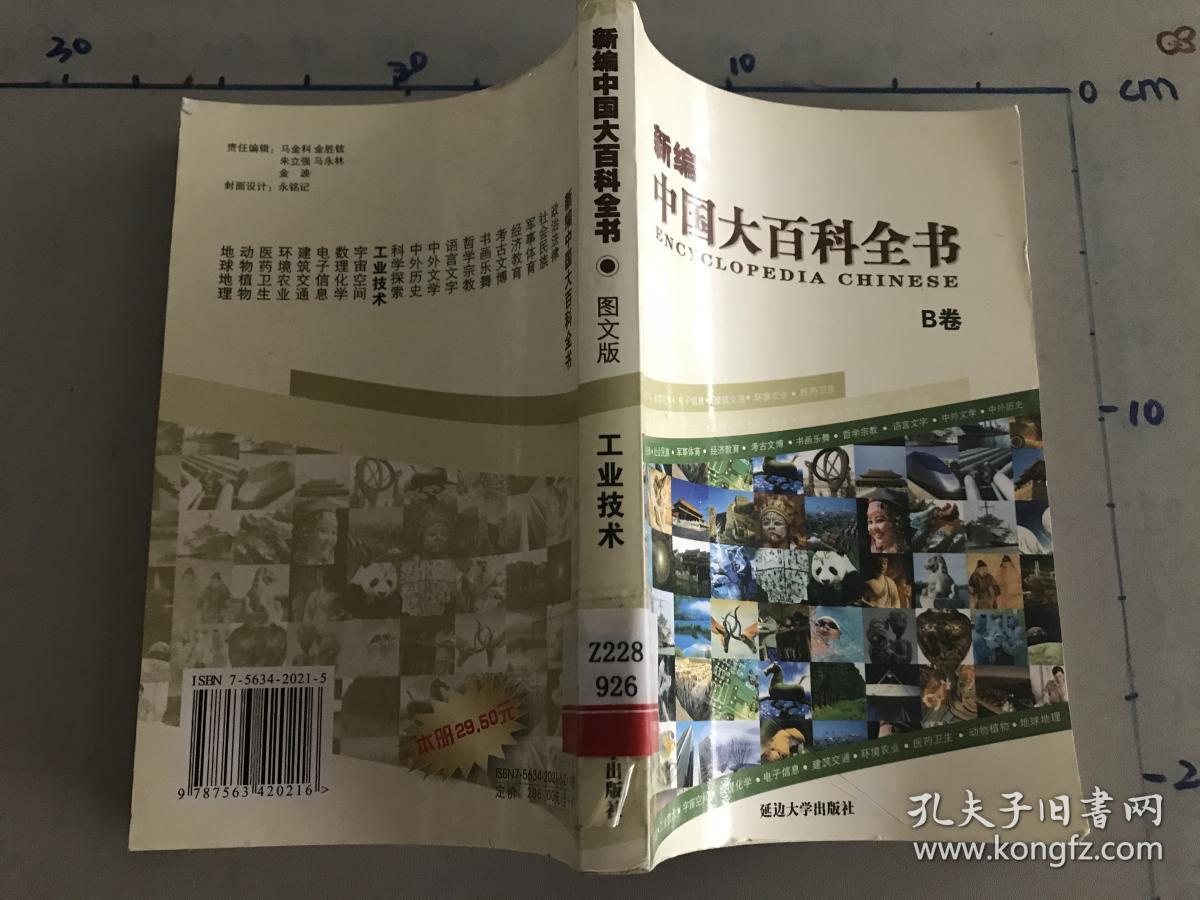 新编中国大百科全书B卷工业技术
