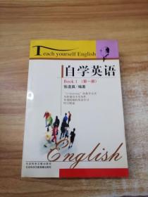 自学英语(第一册)