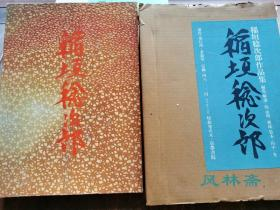 稻垣稔次郎作品集 八开决定版 日本人间国宝 和服 染布 屏风 绘卷 型染和纸 素描作品273件