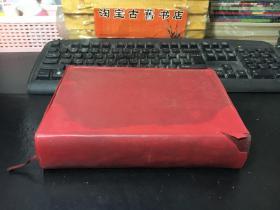 毛泽东选集【一卷本】精装 大32开1966年北京1版1印