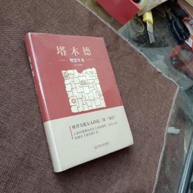 塔木德一智慧全书(精装带塑封)