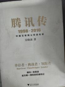 ~正版!腾讯传1998-2016  中国互联网公司进化论9787308164207