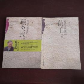 传世大儒系列:顾炎武评传+荀子评传 (2本合售)