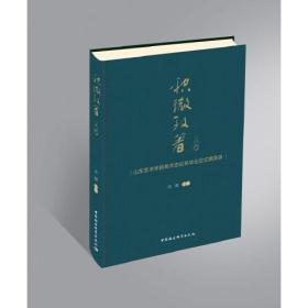 积微致著-(山东艺术学院美术史论系毕业论文撷英录 (全二册))