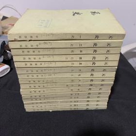 元史1-15(全十五册)繁体竖排版,中华书局出版1976年一版一印【包邮】