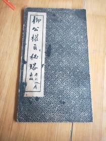 柳公权玄秘塔字柘本(折页装)厚记山房出版