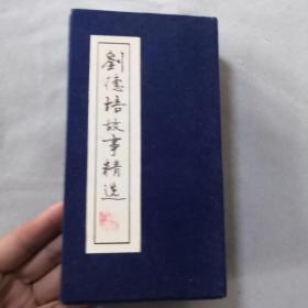 刘德培故事精选 5册全