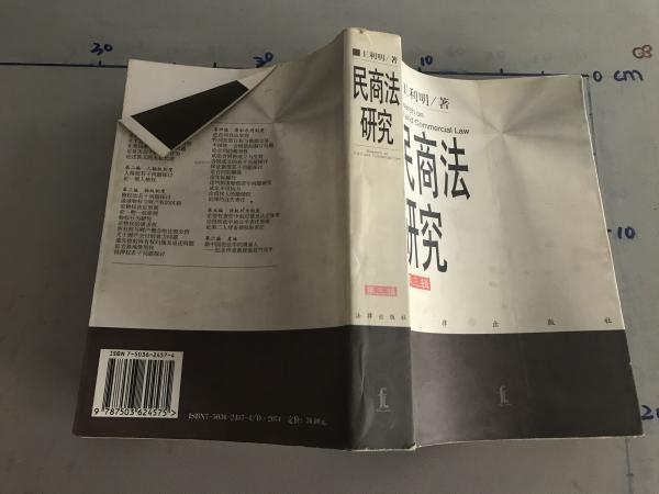 民商法研究.第三辑:1993-1996